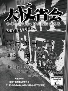 角蔵2014反省会