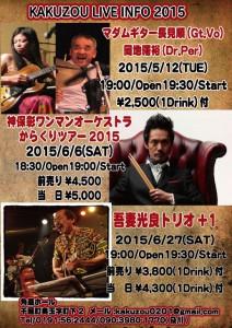 kakuzou-live-2015